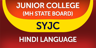 Hindi (MH State Board) for March 22